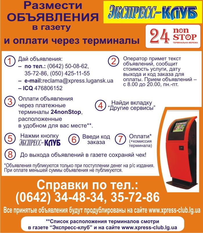 знакомства в газете экспресс клуб луганск